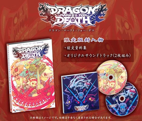 【オリ特付】Dragon Marked For Death/ドラゴン マークト フォー デス<Switch>(限定版)[Z-7739]20190131
