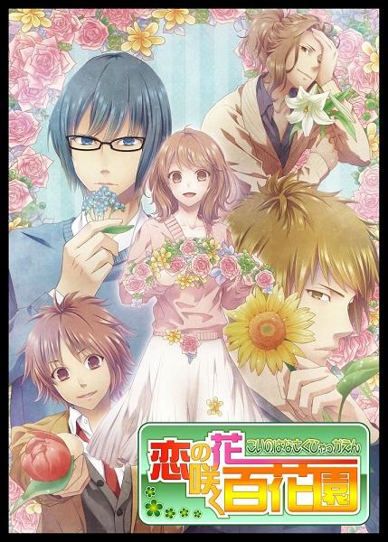 【オリ特付】恋の花咲く百花園<Switch>[Z-8815]20200130