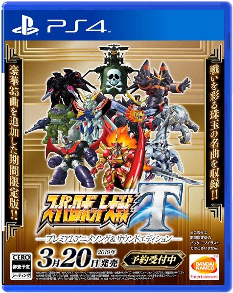 スーパーロボット大戦T プレミアムアニメソング&サウンドエディション<PS4>20190320