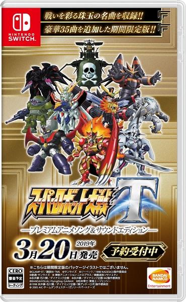 スーパーロボット大戦T プレミアムアニメソング&サウンドエディション<Switch>20190320