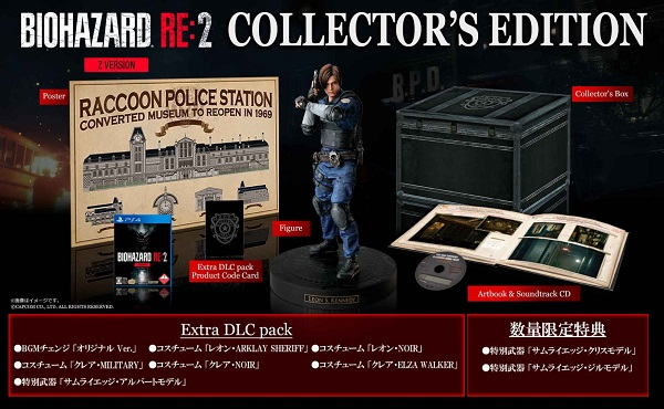 BIOHAZARD RE:2 Z Version COLLECTOR'S EDITION/バイオハザード<PS4>20190125