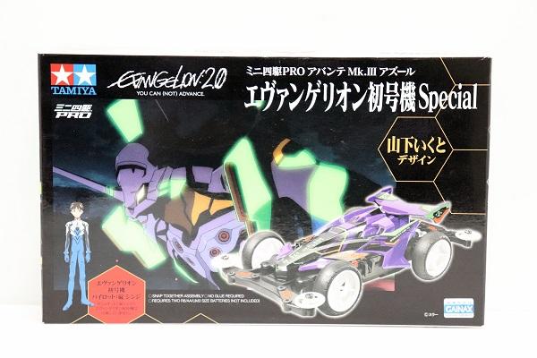 【中古】未組立品 ミニ四駆PRO アバンテ Mk.3 アズール エヴァンゲリオン初号機スペシャル<ミニ四駆>(代引き不可)6546