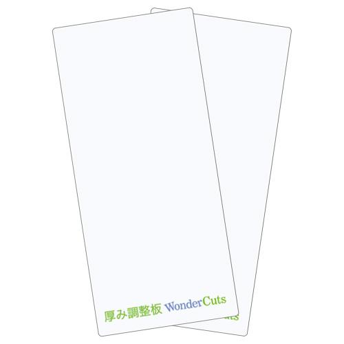 WonderHouse ワンダーハウス オリジナル スクラップブッキング ダイカット DIY いつでも送料無料 クラフト 別倉庫からの配送 ハンドメイド ワンダーカッツ専用 C アルバム作り カード作り 圧力厚み調整板 0.25mm×2枚 W001-C