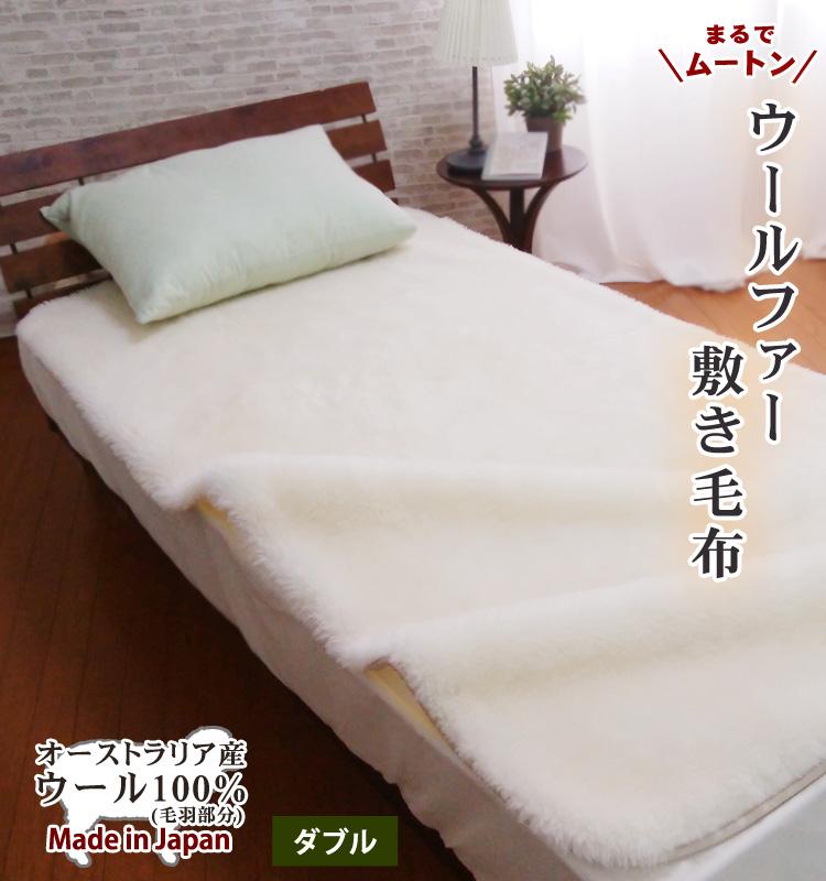 【送料無料】日本製 まるで ムートン 敷き毛布 敷きパッド シーツ ダブル ふわふわ オーストラリア産ウール100% ロングファー ご家庭で洗えます 丸洗いOK ウォッシャブル ファー ムートンシーツ のような メリノウール スライバーニット 国産