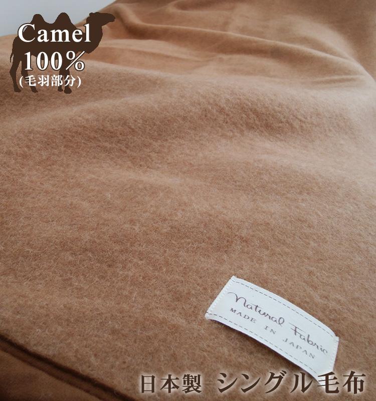 【送料無料】日本製 キャメル 100% シングル 毛布 保湿 チクチクしない 冷え予防 温かい キャメル100% 吸湿発熱