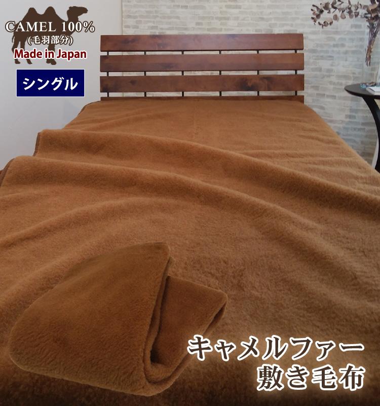【送料無料】日本製 キャメル ファー 100% 敷き毛布 シングル 保湿 腰痛予防 冷え予防 温かい キャメル100% 吸湿発熱 ベッドパッド ベッドシーツ