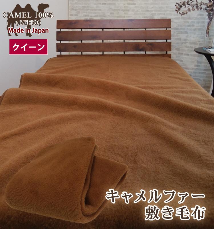 【送料無料】日本製 キャメル ファー 100% 敷き毛布 クイーン 保湿 腰痛予防 冷え予防 温かい キャメル100% 吸湿発熱 ベッドパッド ベッドシーツ