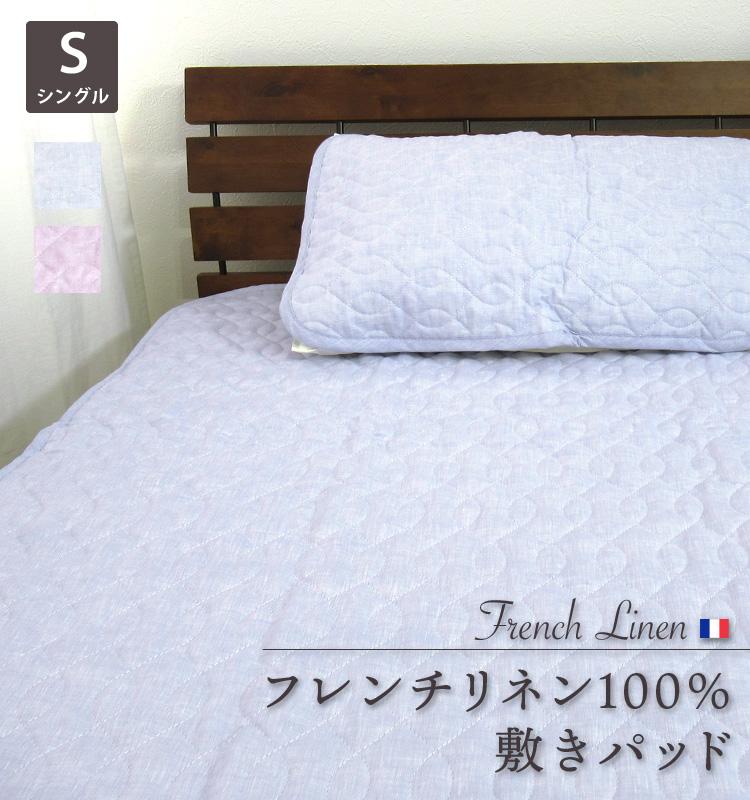 上質なフレンチリネン100%にこだわりました 吸湿性にすぐれ 暑い夜もぐっすり フレンチリネン100%敷きパッド シングル 敏感肌 麻100% 麻シーツ 本麻 スーパーセール期間限定 夏用 正規品送料無料 シンプル 洗濯可 接触冷感 冷感 クール 吸湿 吸汗 ベッドパッド ベッドシーツ