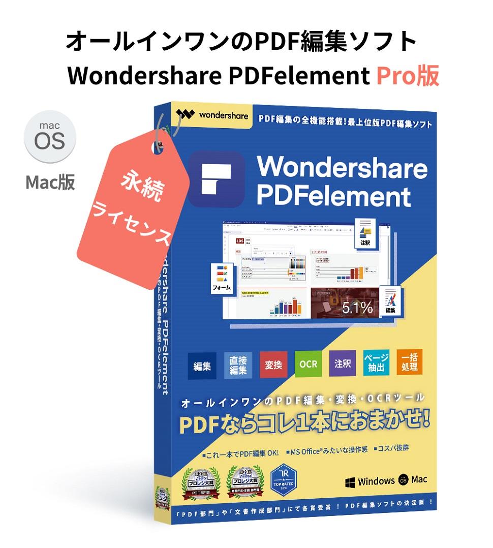 PDF編集 変換 作成ソフト OCR スキャンのPDF 最新版 Wondershare PDFelement Pro Mac版 再再販 OCR対応 excel PDFをエクセルに変換 Mac10.15対応 PDFをワードに変換 word PDF作成 PDF変換 pdf 永続ライセンス 特別セール品 ワンダーシェアー