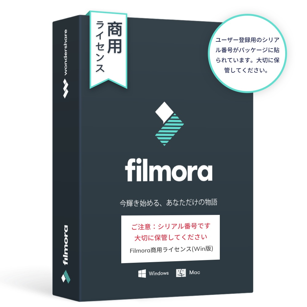 Windows 10対応永久ライセンスWondershare Filmora ビジネス版(商用ライセンス)(Win版) 動画編集 ビデオ編集 写真編集 スライドショー PIP機能付 DVD作成ソフト ワンダーシェアー(PCソフト、収益化可、商用利用可、事業主 制作会社 Youtuberさん利用可 映像販売可能)