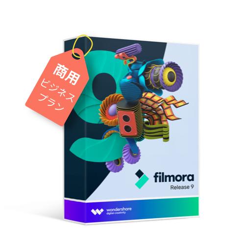 ビジネスプラン(Mac版) 全てのクリエーター達へ、次世代動画編集ソフトWondershare Filmora9 ビジネス版(商用ライセンス)(Mac版) 動画編集 写真 スライドショー PIP機能付 DVD作成ソフト Mac10.15対応 永久ライセンス|ワンダーシェアー