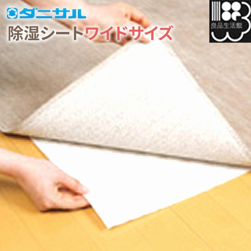 ダニサル ベッドパッド シングルサイズ 100×200cm【コンビニ受取対応商品】ダニ捕りシート ダニ駆除