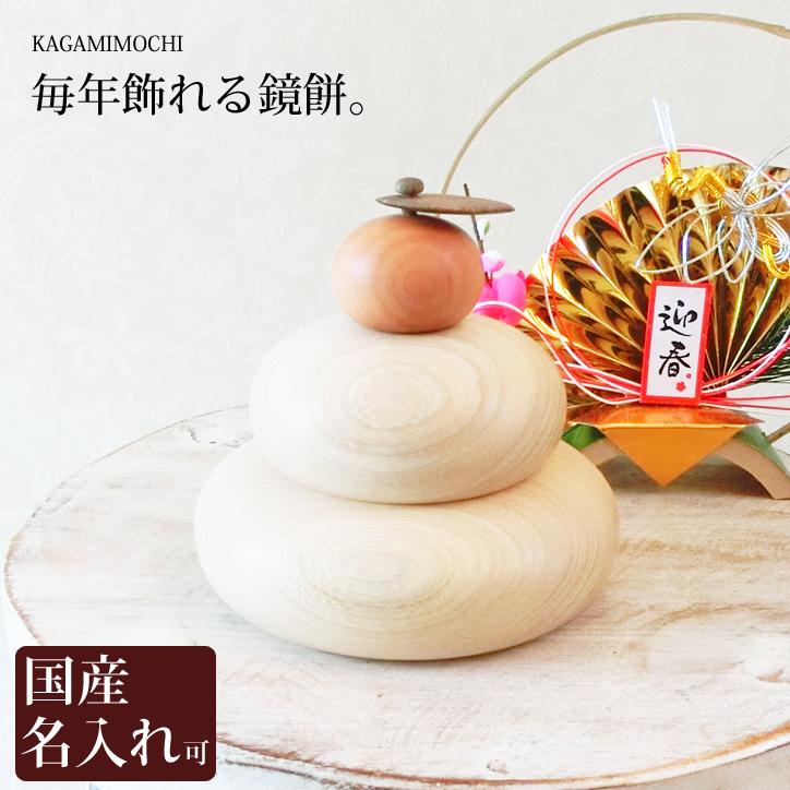 鏡餅 かがみもち 木製 送料無料 モデル着用 注目アイテム ドリーミィーパーソン 鏡もち 男女兼用 旭川クラフト KAGAMIMOCHI
