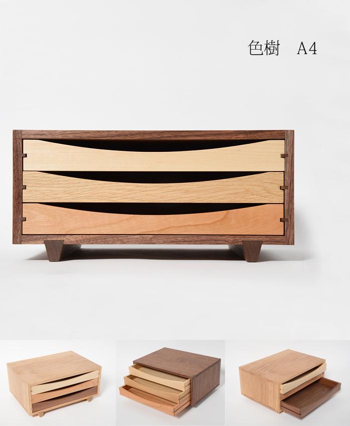 小引出し 木製 【 色樹 A4 】 ドリィーミーパーソン 旭川クラフト