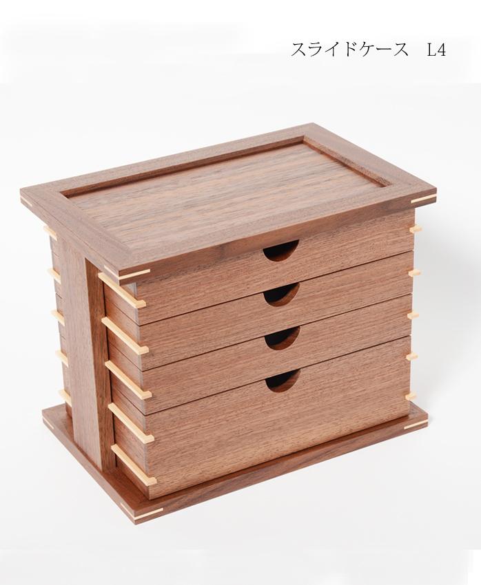 小引出し 木製 【 スライドケース L4 】 ドリィーミーパーソン 旭川クラフト