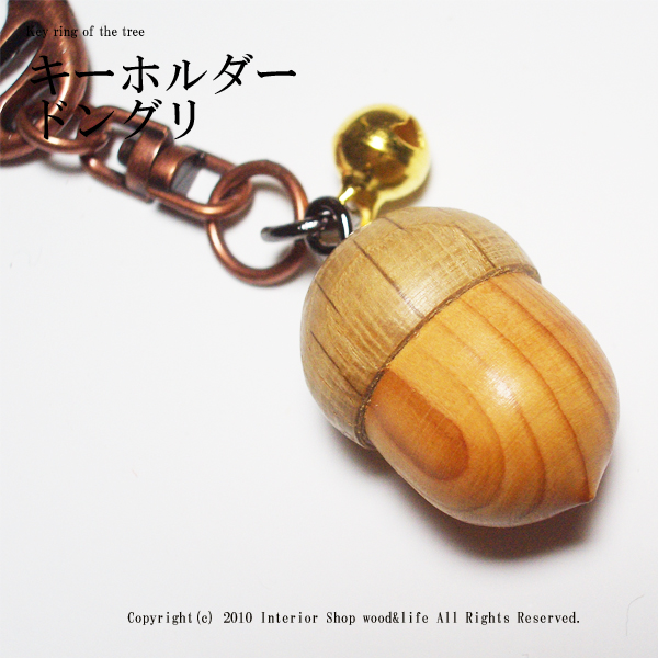Only department store special events by Yuki. This is a cute Acorn keychain!  Combination of two kinds of trees 5d3104221b1a