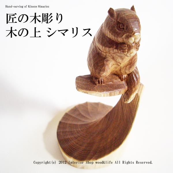 りす 木彫り 【匠の木彫り 木の上 シマリス】 槐 の木彫り シマリス です