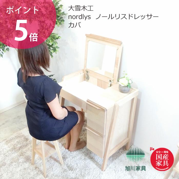 ドレッサー 木製 ノールリス ドレッサー カバ 大雪木工 旭川家具 日本製家具