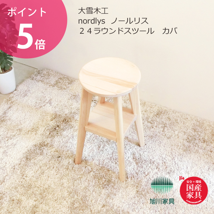 wood l furniture made in stool wooden nord squirrel 24 rounds stool