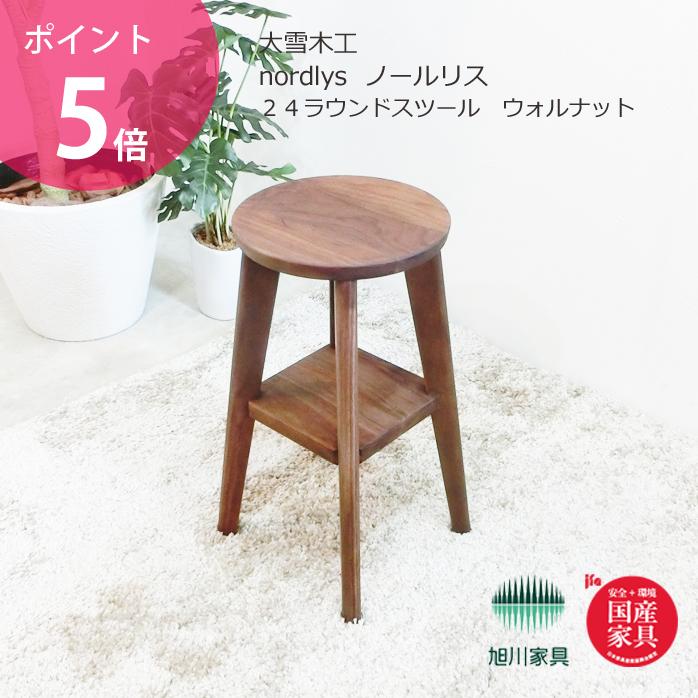 スツール 木製 ノールリス 24ラウンド スツール ウォルナット 大雪木工 旭川家具 日本製家具