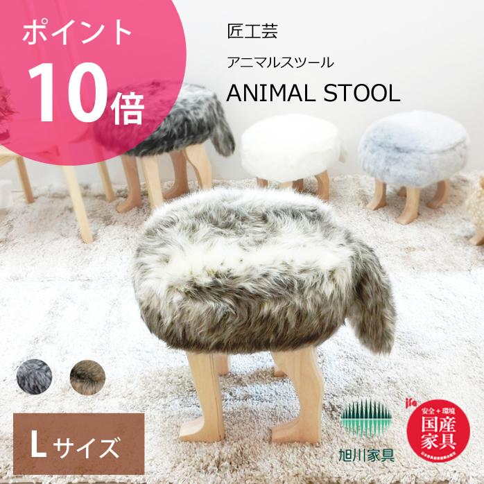 アニマルスツール Lサイズ アニマルスツール ANIMAL STOOL 匠工芸 旭川家具 日本製家具