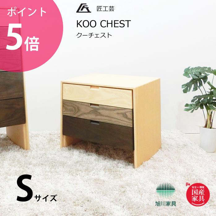 チェスト 木製 Sサイズ クーチェスト KOO CHEST 匠工芸 旭川家具 日本製家具