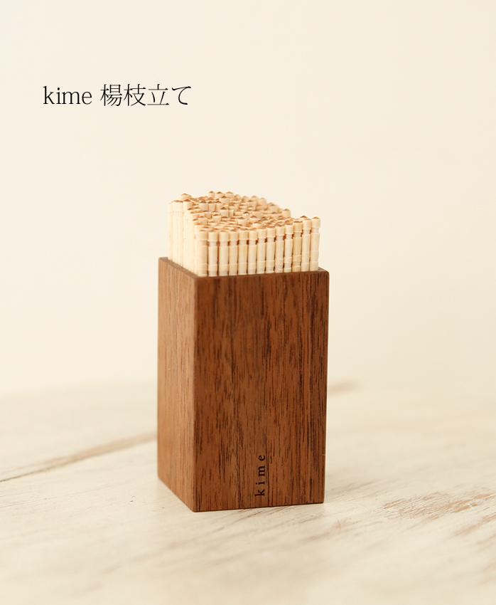 楊枝を装填すると 綺麗に波打つ構造の木製楊枝立てです 楊枝立て 格安 価格でご提供いたします 木製 きめ 激安卸販売新品 旭川クラフト kime