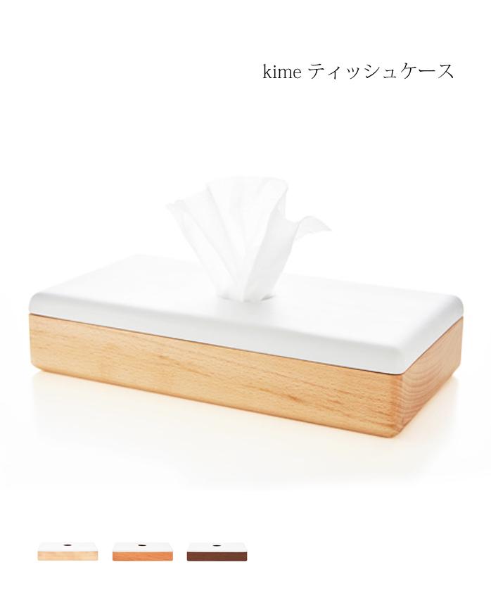 ティッシュケース 木製 【 kime ティッシュケース 】 kime ( きめ ) 旭川クラフト