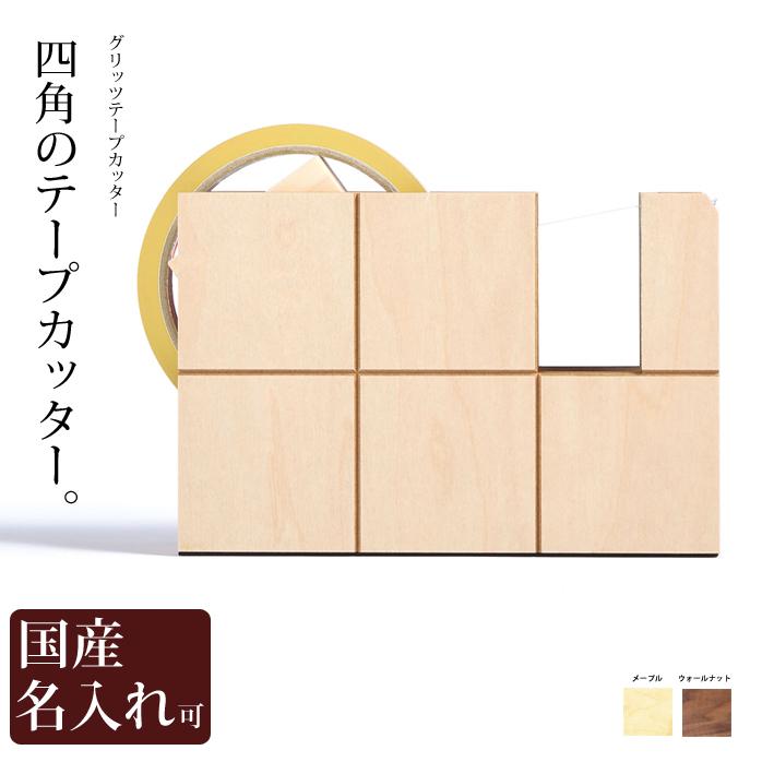 テープカッター 木製 名入れお洒落でスマート、都会派的デザインをコンセプトに作られた人気の一品です。 テープカッター 木製 名入れ グリッツ テープカッター  ササキ工芸 旭川 クラフト