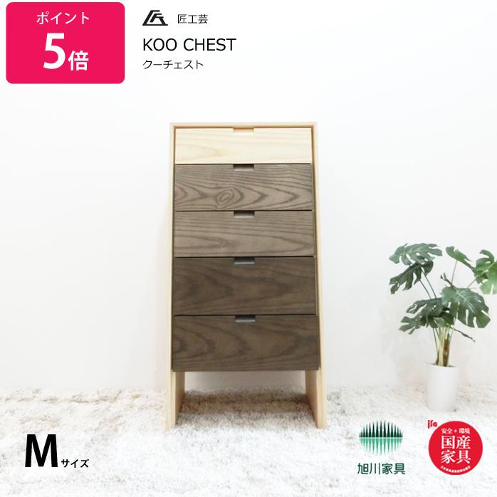 チェスト 木製 Mサイズ クーチェスト KOO CHEST 匠工芸 旭川家具 日本製家具