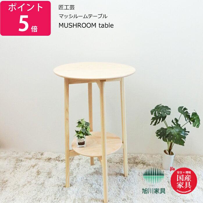 丸 テーブル 木製 マッシュルームテーブル MUSHROOM table 匠工芸 旭川家具 日本製家具