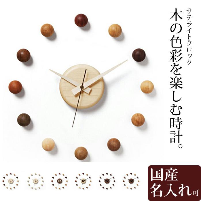 壁掛け 時計 木製 名入れ壁掛け 保障 自分自身の手で完成させる 文字盤の無い不思議な時計 名入れ 旭川クラフト ドリィーミーパーソン 壁掛け時計 特売 サテライトクロック