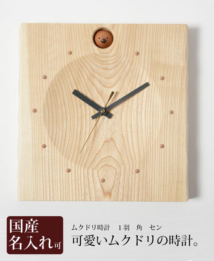 壁掛け 時計 時計 木製 名入れ 夢九鳥(ムクドリ)時計 1羽 セン ドリィーミーパーソン 旭川クラフト