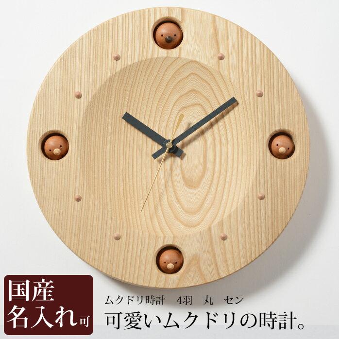 壁掛け 時計 時計 木製 名入れ 夢九鳥(ムクドリ)時計 丸 4羽 セン ドリィーミーパーソン 旭川クラフト