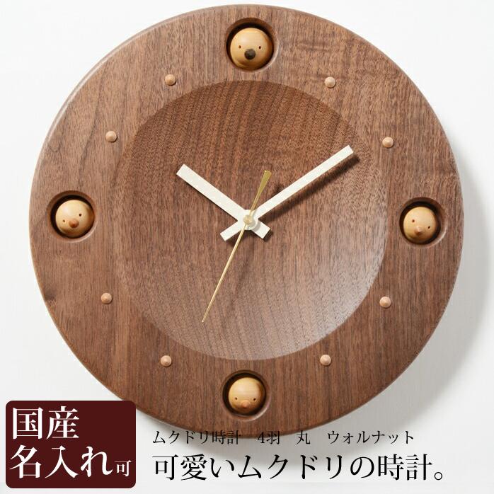 壁掛け時計 時計 木製 名入れ 夢九鳥(ムクドリ)時計 丸 4羽 ウォルナット ドリィーミーパーソン 旭川クラフト