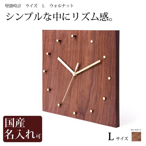 壁掛け時計 木製時計 名入れ RISE(ライズ) L ウォルナット ドリーミィーパーソン 旭川クラフト