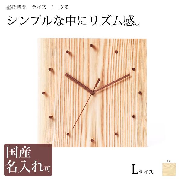 壁掛け時計 時計 木製 名入れ RISE(ライズ) L タモ ドリーミィーパーソン 旭川クラフト