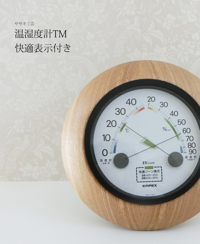 温湿度計 木製 【 温湿度計 TM 快適表示付き】 ササキ工芸 旭川 クラフト