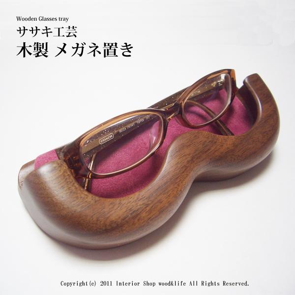 美しい色合いと質感が魅力のウォールナット材を使用しているのでオブジェとしても美しく、存在感抜群の一品です。 メガネ置き,眼鏡受け 木製 【 木製 メガネ置き 】 ササキ工芸 旭川 クラフト