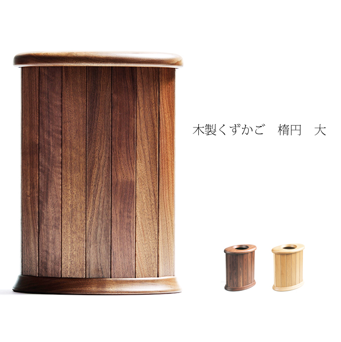 木製 くずかご ダストボックス 木製 くずかご 楕円 大 おしゃれ な 木製 ゴミ箱です。 ササキ工芸 旭川 クラフト