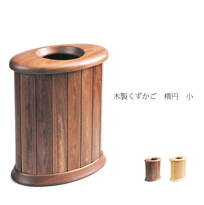 木製 くずかご ダストボックス 木製 くずかご 楕円 小 おしゃれ な 木製 ゴミ箱です。 ササキ工芸 旭川 クラフト