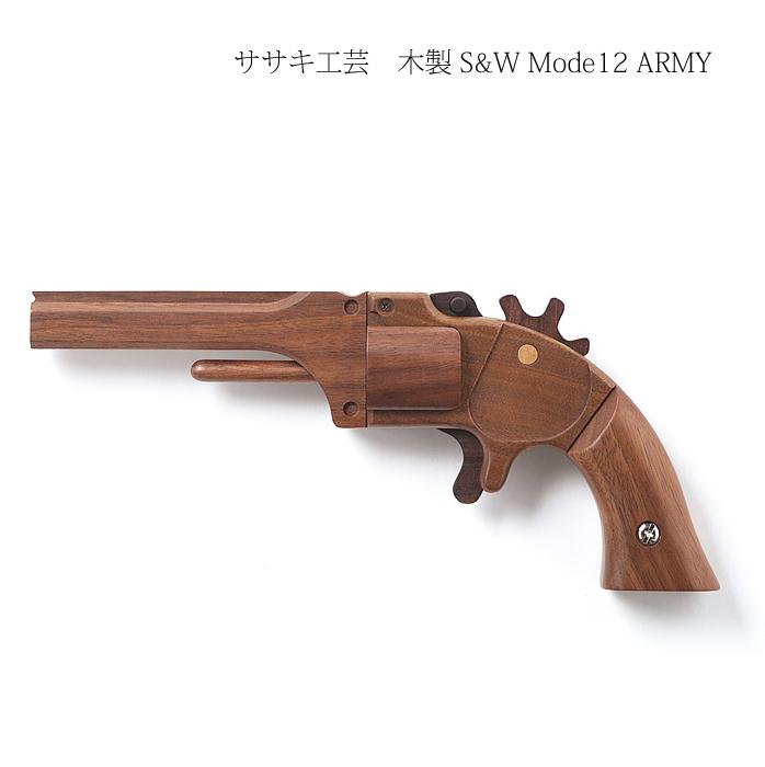 ゴム鉄砲 木製 【 S&W Model2 ARMY 】 ササキ工芸 旭川 クラフト