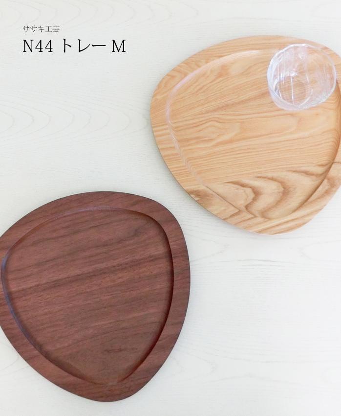 トレー 木製 【 N44 トレー M 】 ササキ工芸 旭川 クラフト