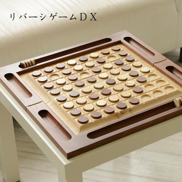 リバーシ 木製 【 リバーシ ゲーム DX】 ササキ工芸 旭川 クラフト