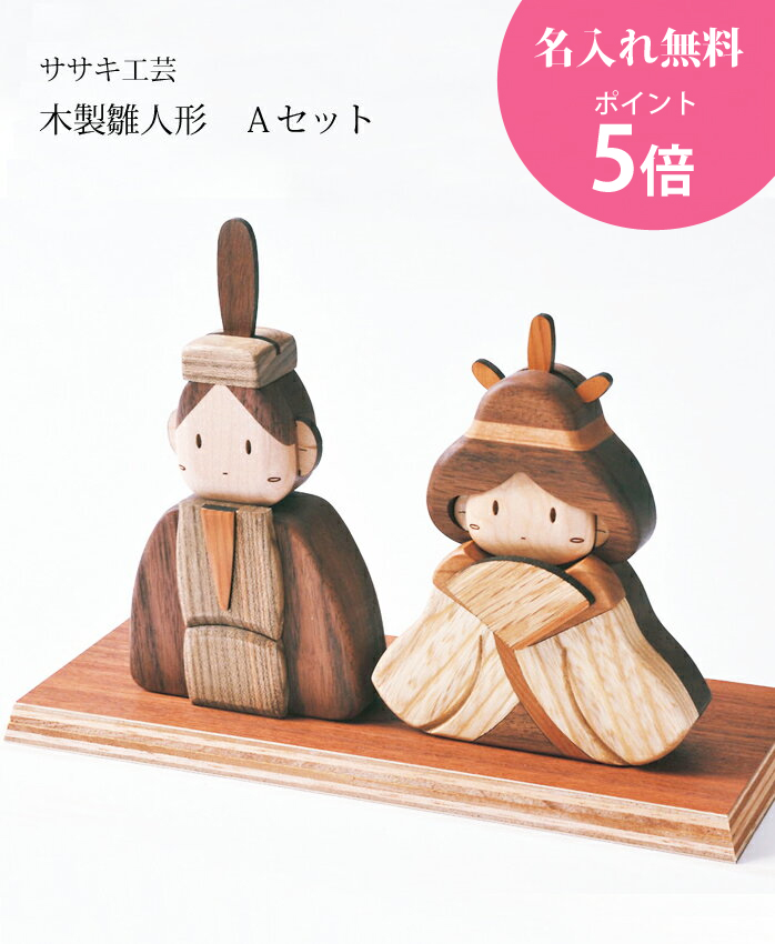 名入れ無料! お雛様 ひな人形 木製 Aセット 木 の お雛様 です。 ササキ工芸 旭川 クラフト