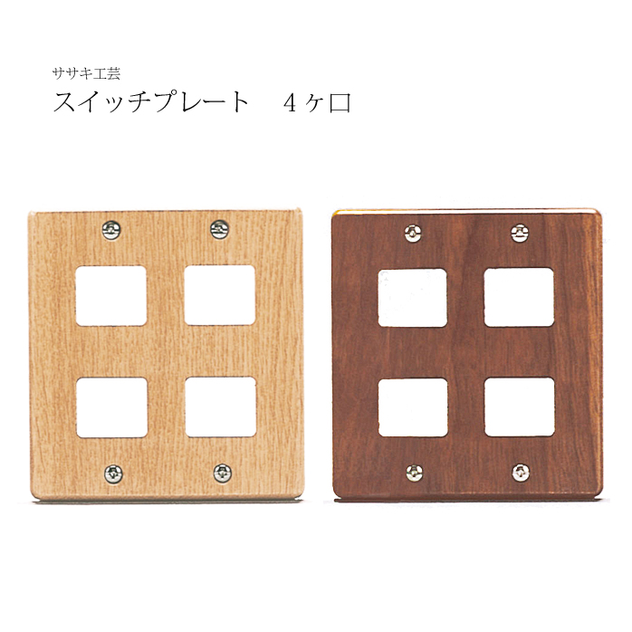 Wood L Four Switchplate Wooden Switchplates Exit Sasaki Industrial