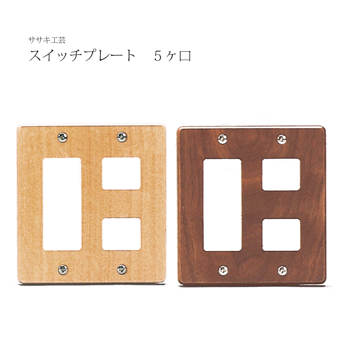 Wood L Five Switchplate Wooden Switchplates Exit Sasaki Industrial