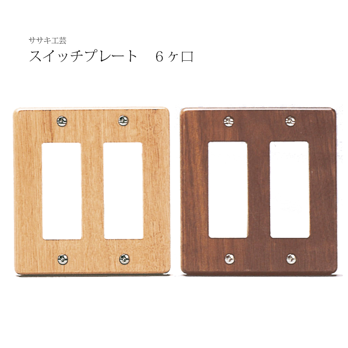 Wood L Six Switchplate Wooden Switchplates Exit Sasaki Industrial