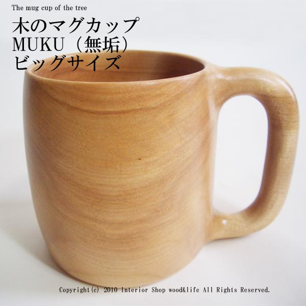 馬克杯大木北海道旭川木工藝術笹原木制杯