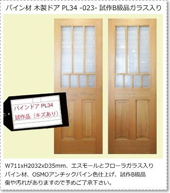 【 アウトレット 023 -オーダードア- 】 711x2032x35mm 木製ドア 木製室内ドア パイン材ドア オイル塗装済み OSMO アンチックパイン色(両面) エスモール/フローラガラス入り